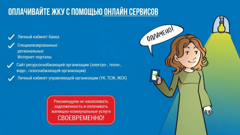 Электронные сервисы