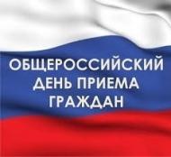 Информация о проведении общероссийского дня приема граждан