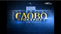 Взаимодействие прокуратуры с общественностью. Русских Александр. Слово прокурору.