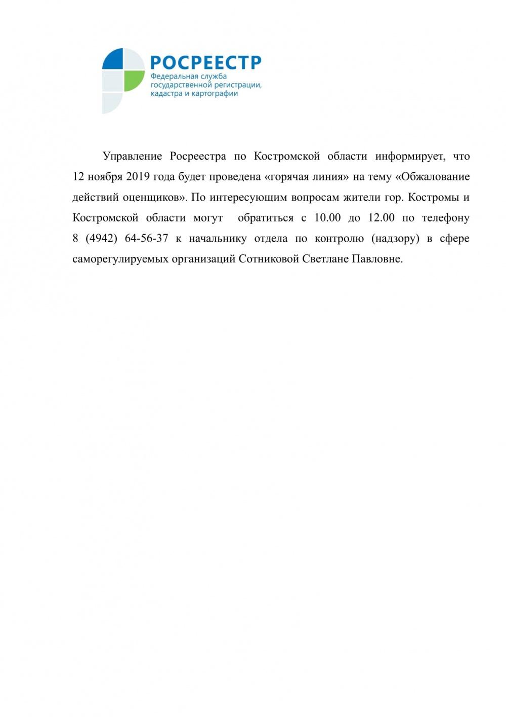 Горячая линия Сотникова С.П.
