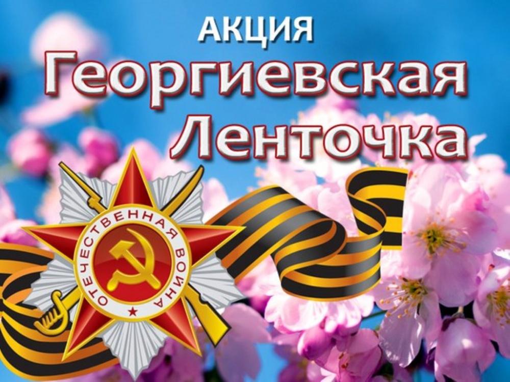 Вознесеновский СДК. Акция Георгиевская ленточка.
