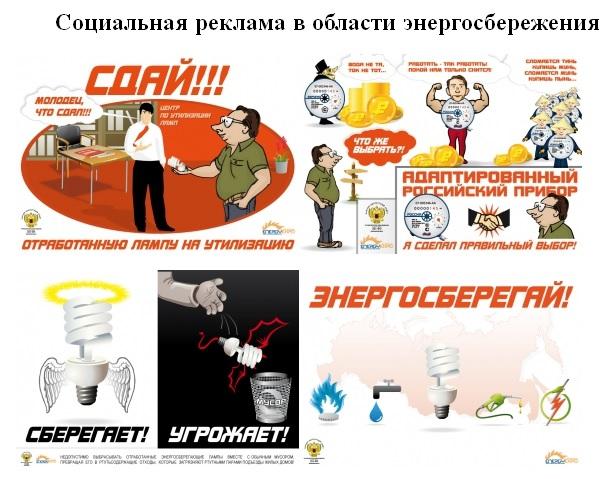 Социальная реклама в области энергосбережения