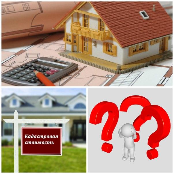 Как узнать кадастровую стоимость объектов недвижимости подскажут в Управлении Росреестра по Вологодской области