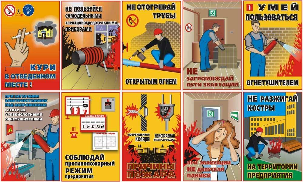 Плакаты по пожарной безопасности!!!