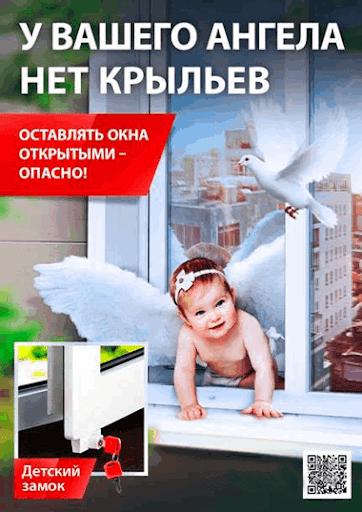 О принятии дополнительных мер по сохранению жизни и здоровья детей