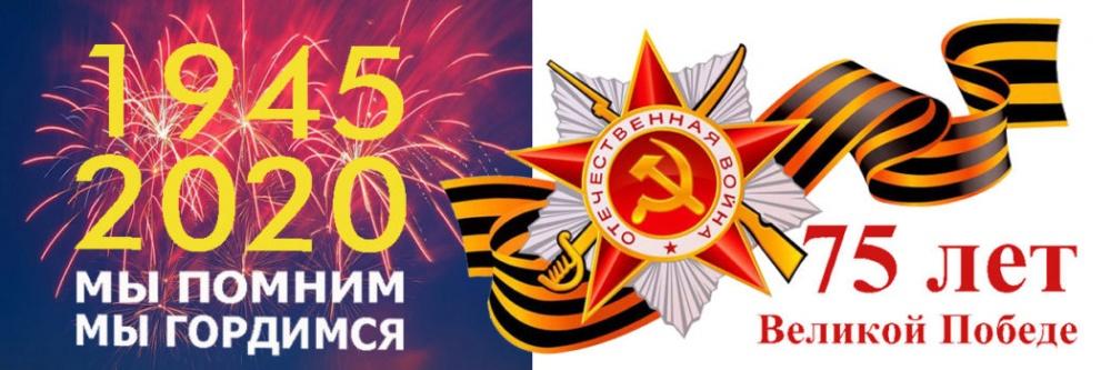 С Праздником! С Днем Великой Победы!