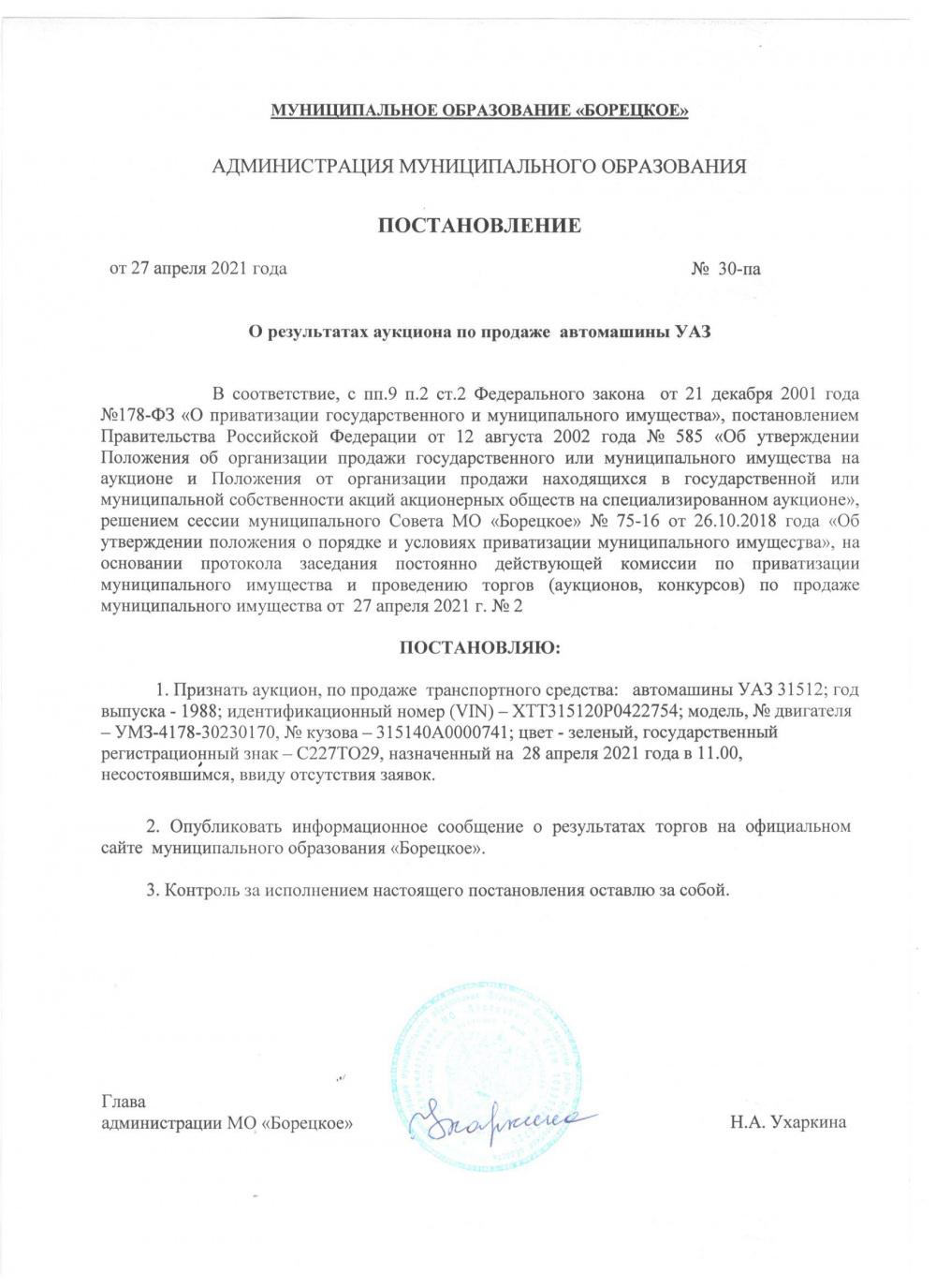 О результатах аукциона по продаже  автомашины УАЗ
