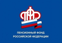 Пенсионный фонд Российской Федерации разъясняет