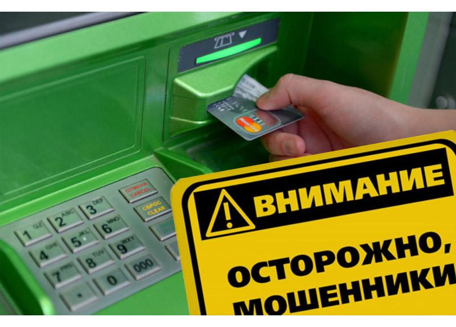 Виды афер с банковскими картами и как все происходит:  способы и схемы отъема денег у доверчивых граждан