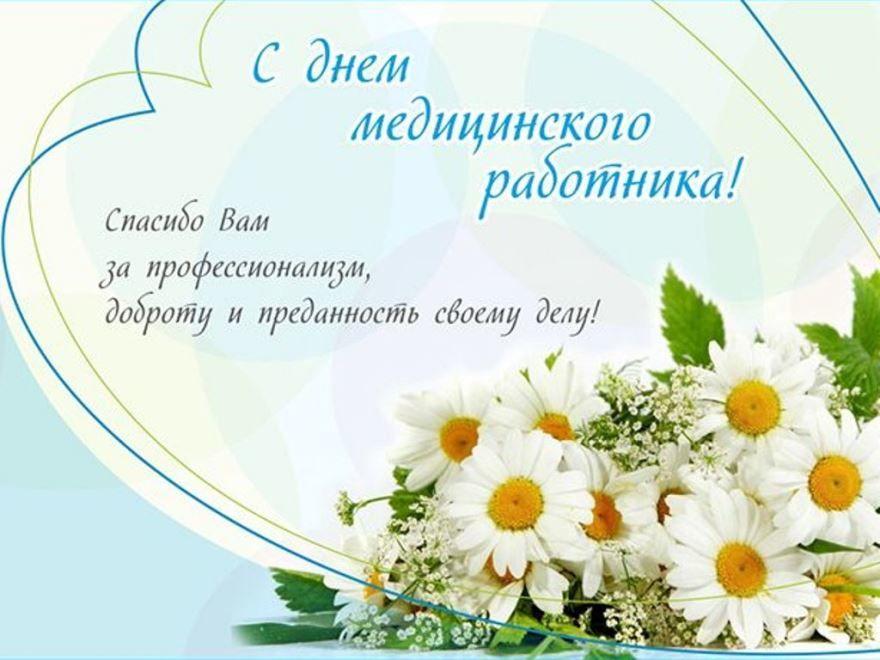 Петропавловка!!!   Поздравляем с Днем  медицинского работника!!!