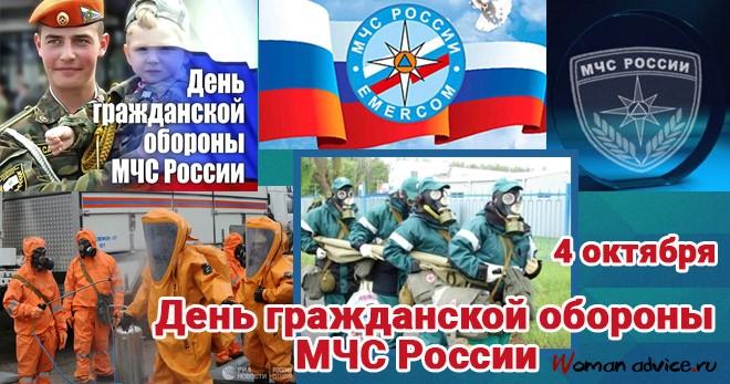 4 октября День гражданской обороны МЧС России
