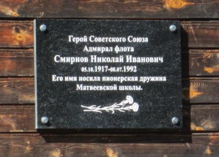 Мемориальная доска Матвеевская ООШ