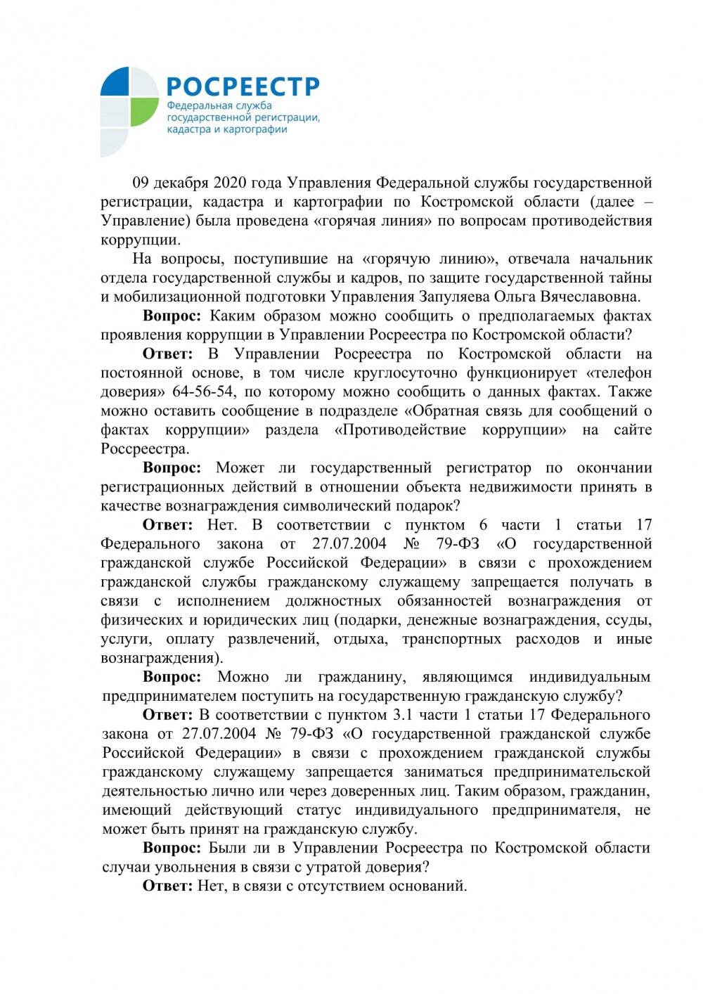 Итоги горячей линии 09.12.2020г.