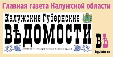 """""""Калужские губернские ведомости"""""""