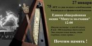 Единая общерайонная Минута молчания 27 января 2019г. в 12.00