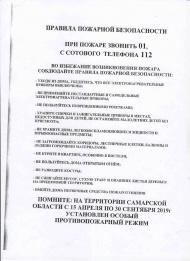 На территории Самарской области с 15.04.2019 г по 30.09.2019 г установлен особый противопожарный режим.