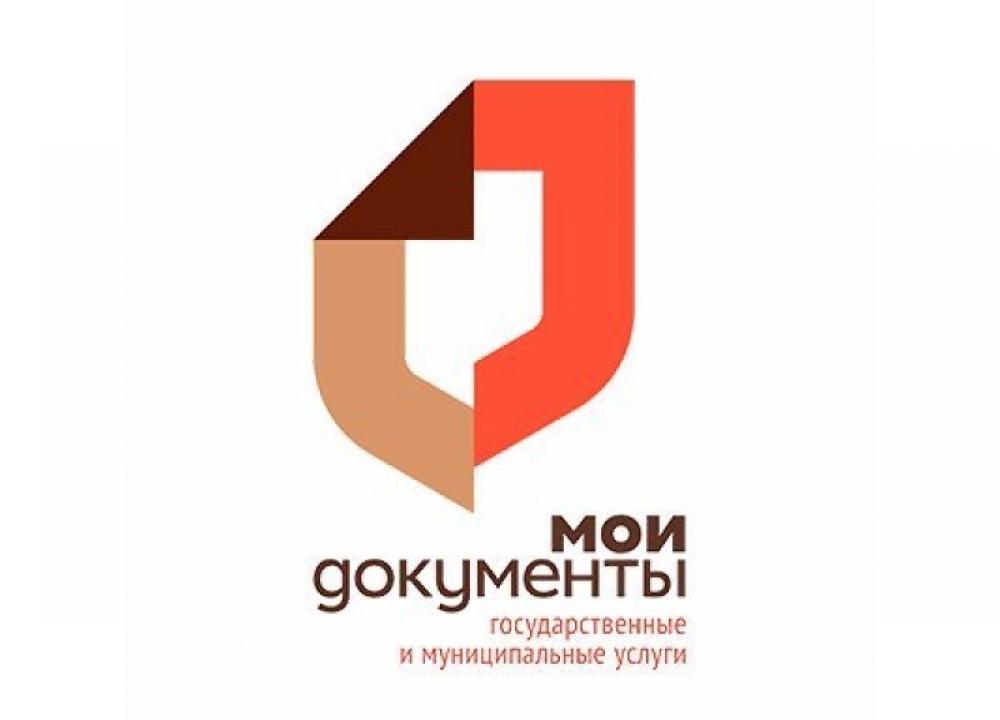 Объявление о выездах в ТОСПы по предварительной записи МАУ МФЦ муниципального района Похвистневский
