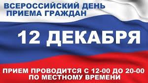 Объявление о проведении общероссийского приема граждан