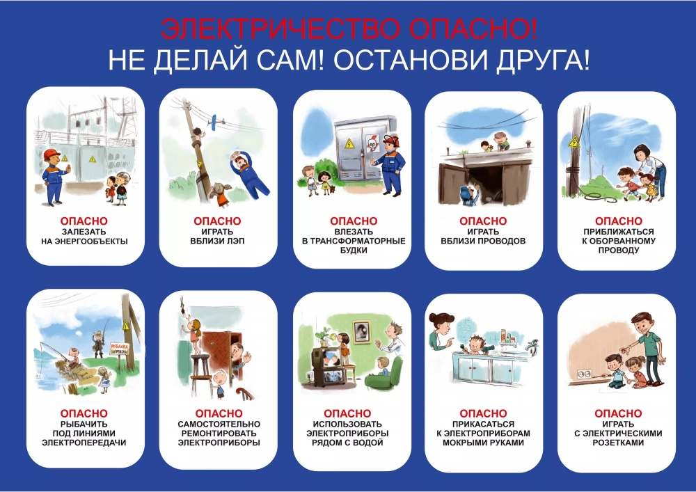 Россети Центр Воронежэнерго