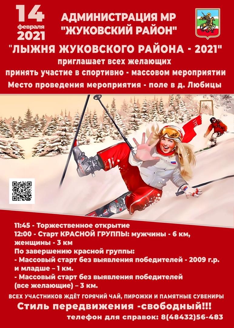"""14 февраля состоятся традиционные соревнования по лыжным гонкам - """"Лыжня Жуковского района-2021"""""""