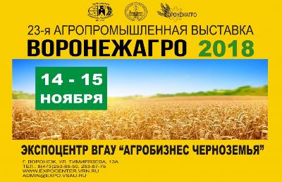 Выставка Воронеж Агро 2018