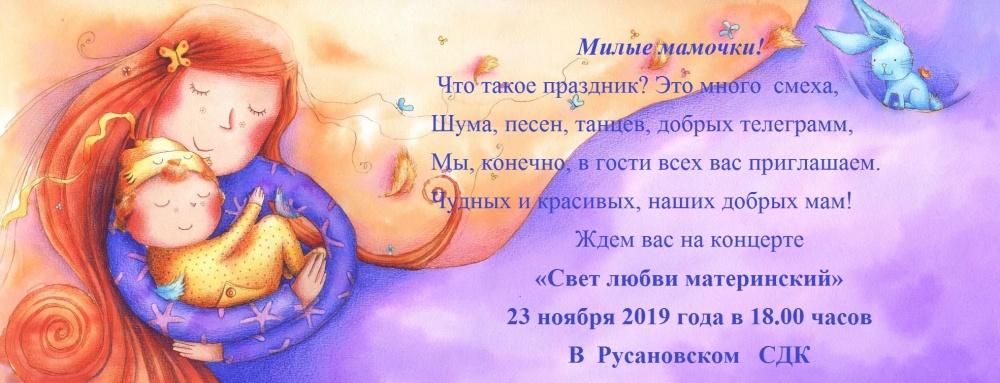 Ко Дню Матери