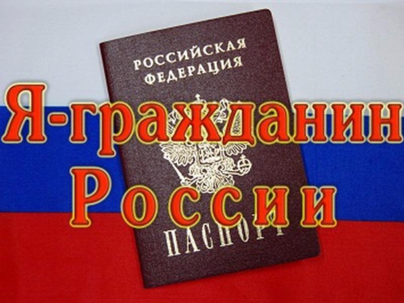 В День Конституции Российской Федерации юным гражданам Волжского района вручили первые паспорта