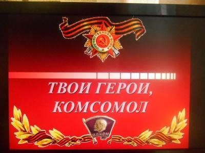 """""""Твои герои, комсомол"""""""
