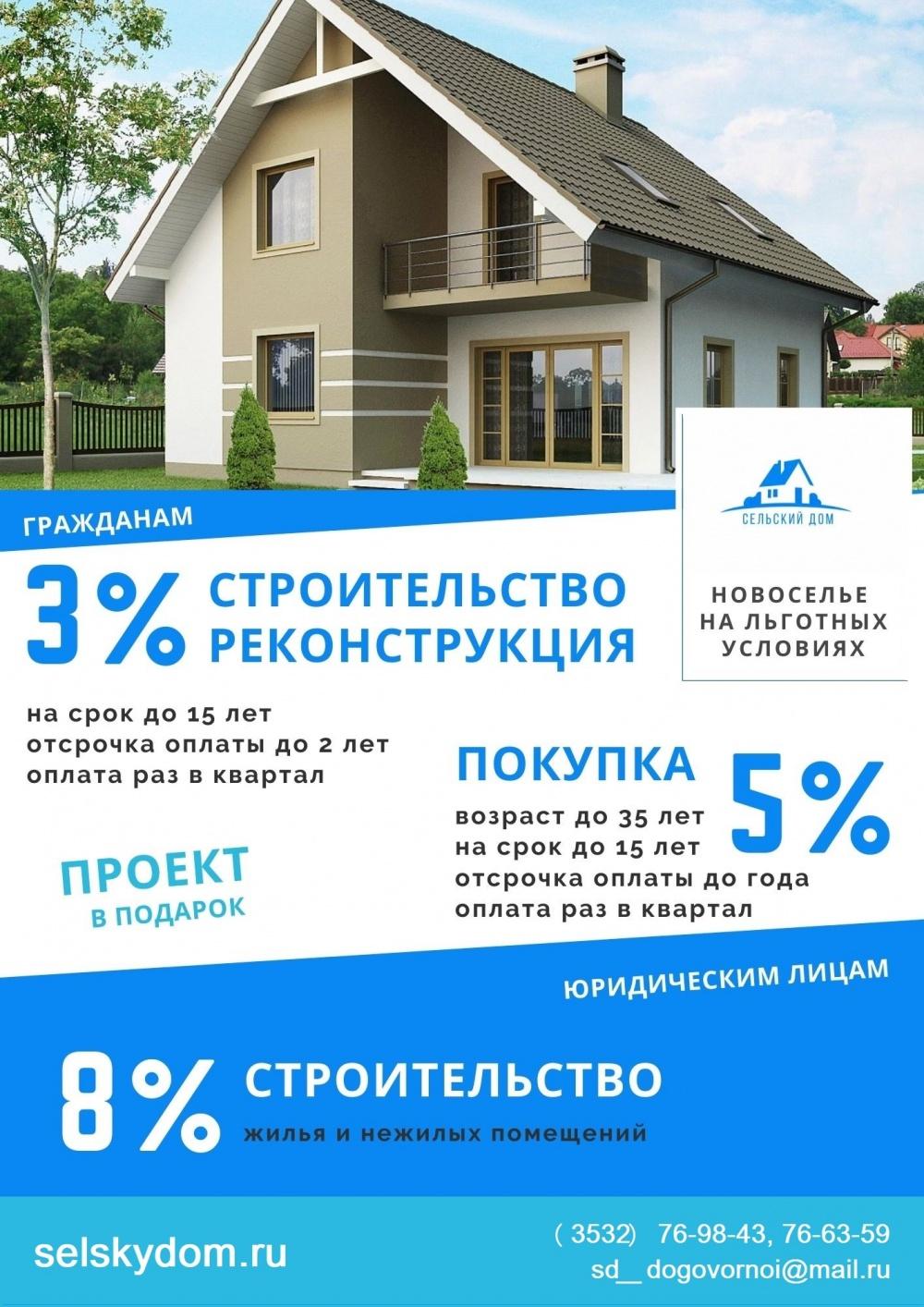 Сельский дом»: новый уровень комфорта на льготных условиях