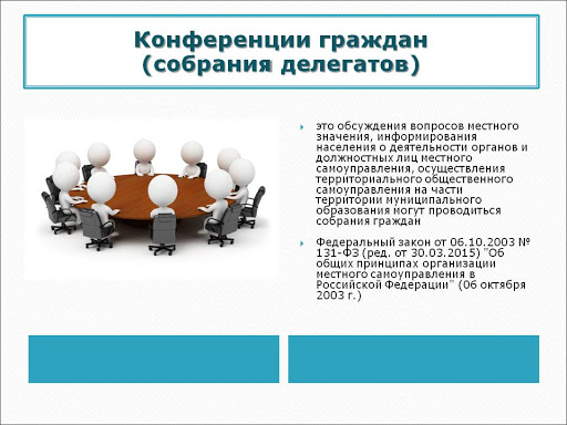 Конференция граждан
