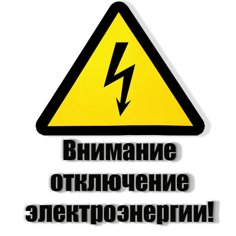 Отключение электроэнергии 15.09.2021