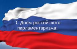 День российского парламентаризма