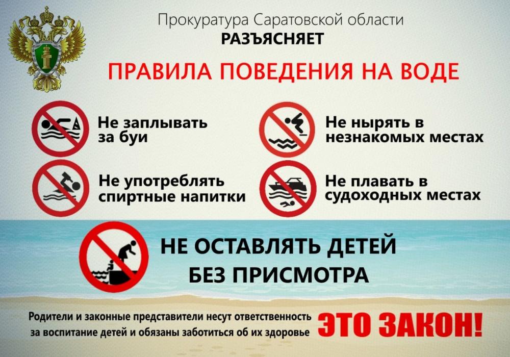 Прокуратура Саратовской области обращает внимание родителей, имеющих несовершеннолетних детей, на необходимость самого пристального к ним внимания при купании в водоемах
