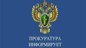 «По принятым мерам прокуратурой Волжского района  ООО «Модульный ЦОД» привлечен к ответственности»