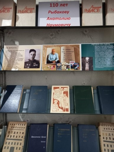 110  лет  Анатолию  Рыбакову