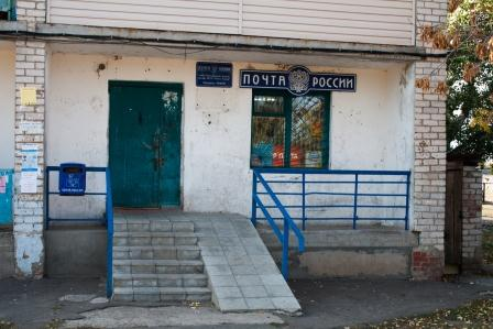 Заплавинское отделение почты
