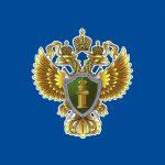 Главы двух поселений Ольховского района привлечены к административной ответственности за неисполнение законных требований Волгоградского межрайонного природоохранного прокурора.