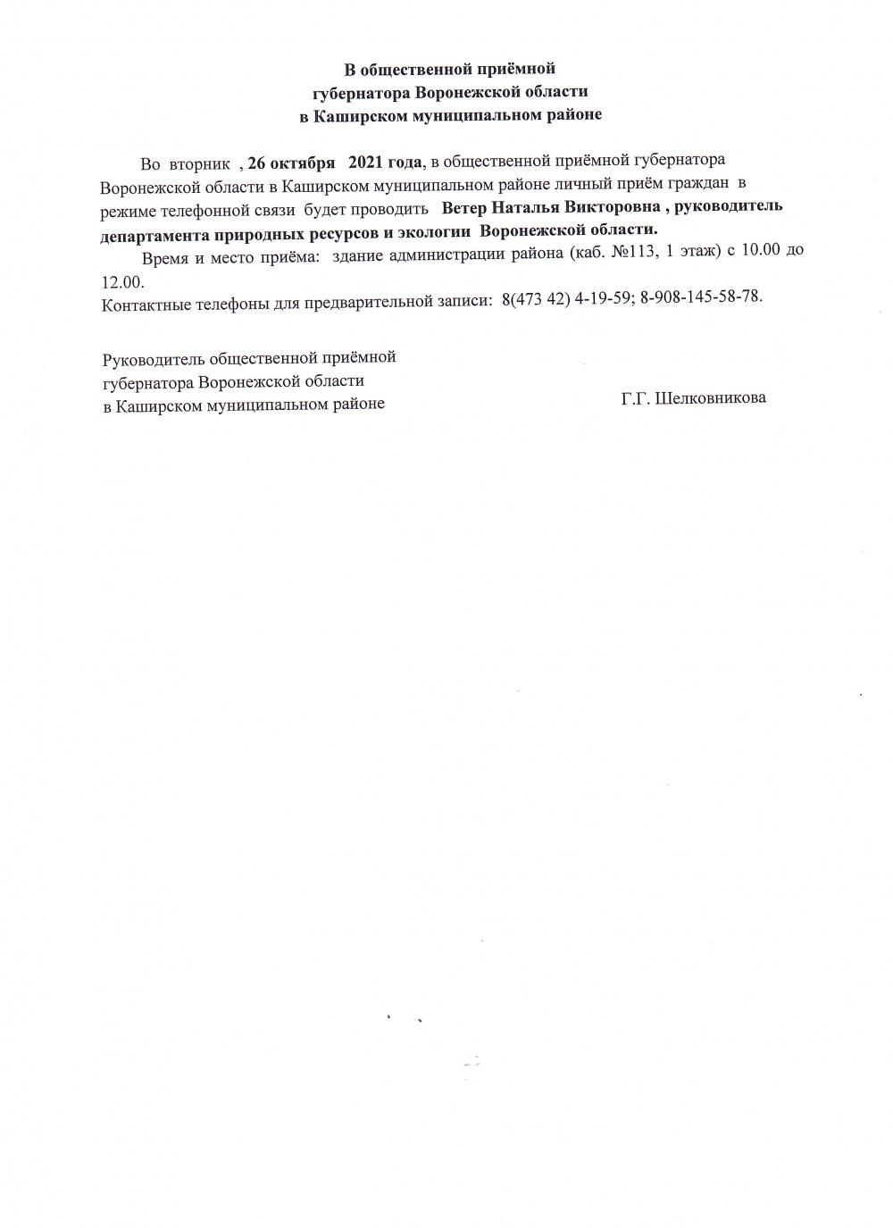 Прием граждан в общественной приемной губернатора Воронежской области в Каширском районе,26 октября 2021г.