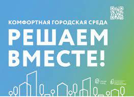 Более 5 млн человек приняли участие в голосовании по отбору территорий для благоустройства
