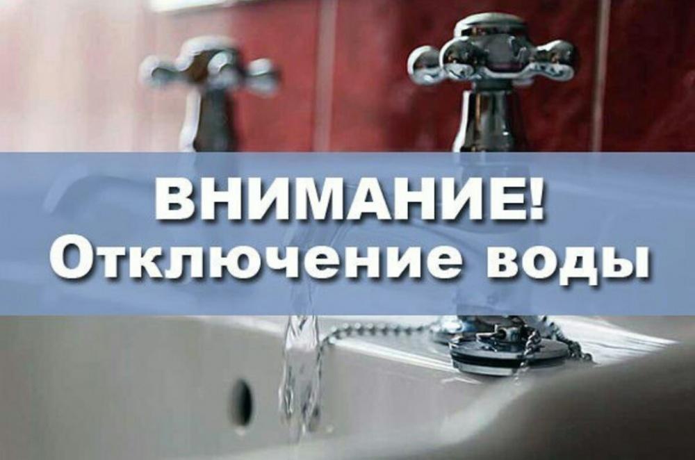 """""""ИВ-Консалтинг"""" предупреждает о масштабном отключении воды!"""