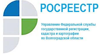 О реализации проекта «Наполнение Единого государственного реестра недвижимости необходимыми сведениями» в Волгоградской области
