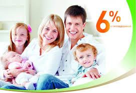 Программа льготного жилищного кредитования семей с двумя детьми и многодетных.