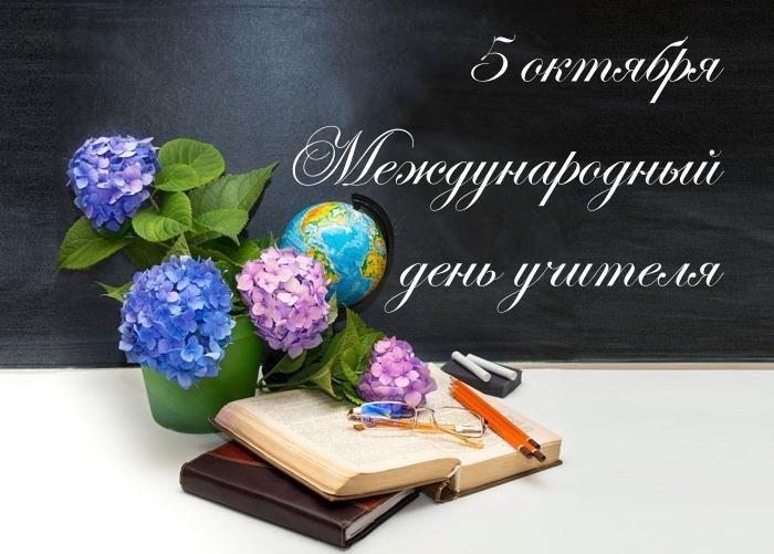 С Международным днем учителя