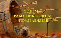 С Днём работников леса!