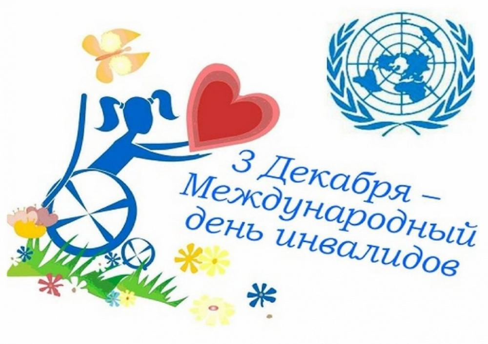 Уважаемый работодатель! 3 декабря - Международный день инвалидов.