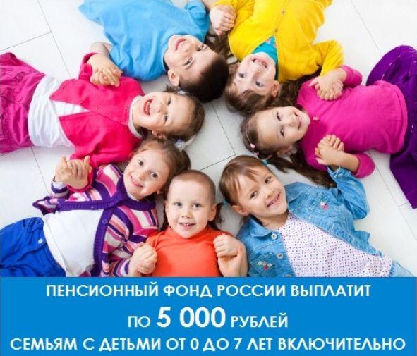 ПФР выплатит семьям с детьми до 7 лет по 5 тысяч рублей