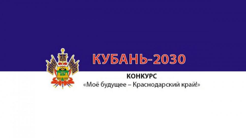 В Краснодарском крае стартовал конкурс  «Моё будущее — Краснодарский край!»