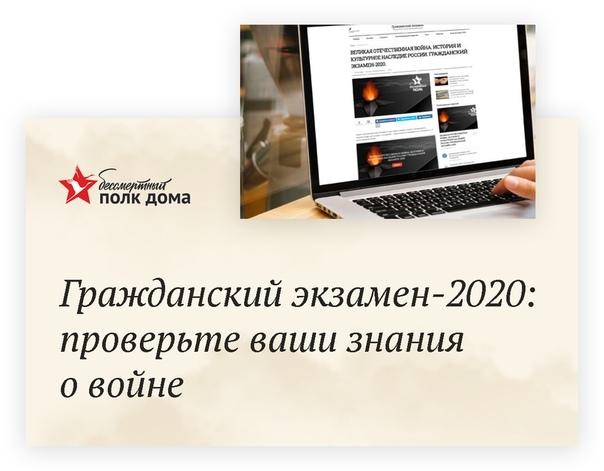 С 9 по 12 июня 2020 года на сайте гражданскийэкзамен.рф будет проводиться тест («экзамен»), приуроченный ко Дню России.