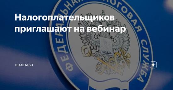 Межрайонная ИФНС России № 4 по Волгоградской области приглашает вас принять участие в бесплатном вебинаре, который состоится 03.06.2021 года в 10.00.