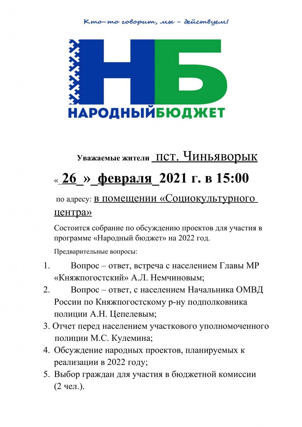 """Уважаемые жители п. Чиньяворык, 26 февраля 2021 года в 15:00, в помещении «Социокультурного центра» , состоится собрание по обсуждению проектов для участия в программе """"Народный Бюджет"""" на 2022 год!"""